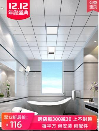 傲邦集成吊顶铝扣板厨房卫生间阳台天花板吊顶装修材料全套300