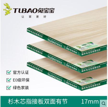 兔宝宝板材 杉木芯指接板E0级17mm双面有节木板 集成墙板装修板材